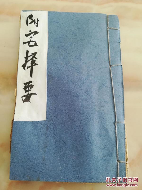 清代手抄 本     《  阳     宅  择要》主写宅 子  风水秘书。一册难求。罕见可搜索。秒价