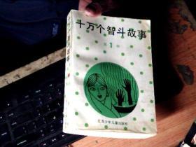 十万个智斗故事 第1辑         K6
