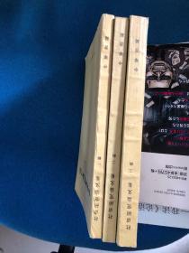 杜甫研究论文集  全三册