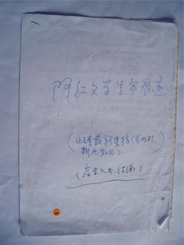 B0417原《当代诗歌》杂志主编,老诗人阿红手稿二页