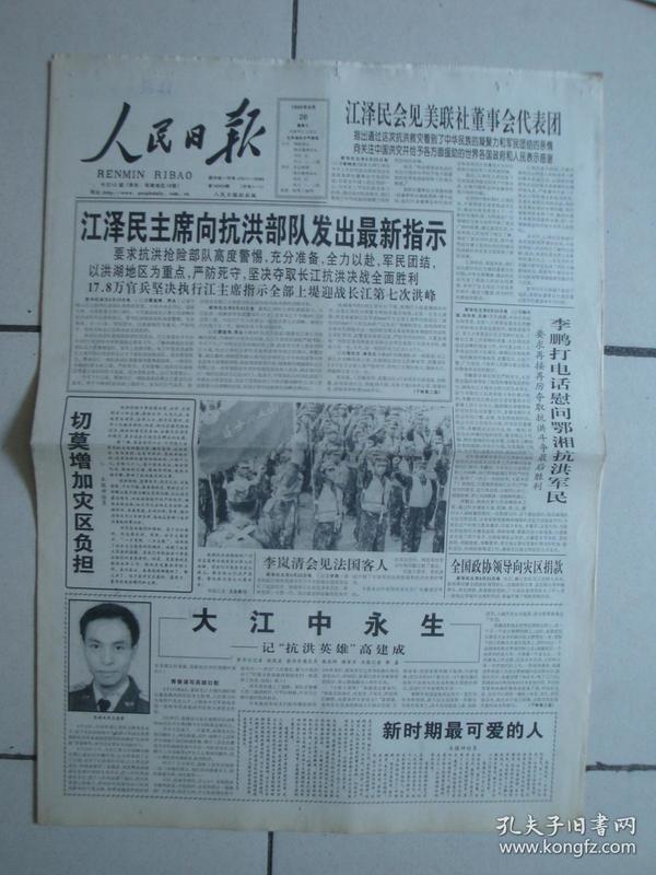 """1998年8月26日《人民日报》(记""""抗洪英雄""""高建成)"""