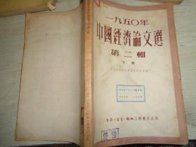 1950年中国经济论文选【第二辑】 下册