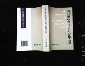 1997年国际税收理论研讨会论文集