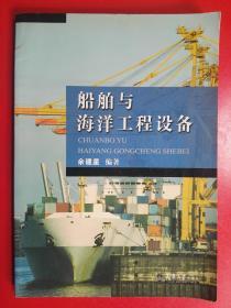 船舶与海洋工程设备