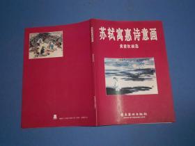 苏轼寓惠诗意画-黄澄钦画选-签赠本16开
