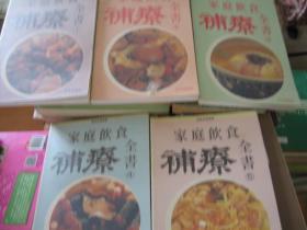老医书: 家庭饮食补疗全书  5册全,80年版包快递