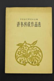 一版一印 印量8200册《评书传统作品选》1册全 中国曲艺研究会主编 1958年作家出版社出版 早期比较有代表性的综合性评书选书 此书对于保存传统的价值是无可估量的 各种地方的评书评话都有涉猎 展现了共和国初期评书发展的小全貌