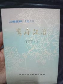 三湘医粹专著  之四   惊疳证治--书品如图