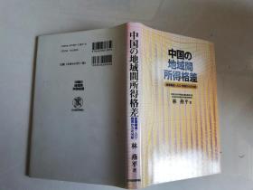 日文书:中国的地域间所得格差