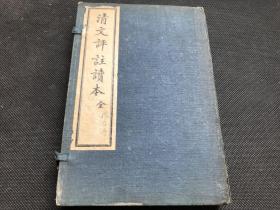 文评读本:民国精印《清文评注读本》一函四册全 上海文明书局印行 品好少见