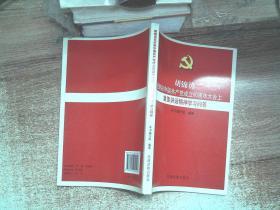 胡錦濤在慶祝中國共產黨成立90周年大會上重要講話精神學習問答,