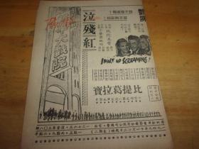 早期恐怖片欣赏----艳尸 泣残红---1949年-广州新华大戏院-第308期--电影戏单1份---16开2面,-以图为准.按图发货