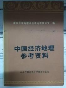 《中国经济地理参考资料》