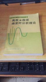 离散和连续傅里叶分析理论