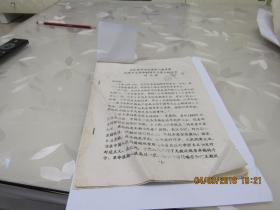 在民革四川省委和成都市委纪念辛亥革命80周年大会上的讲话1份 刘元瑄 913