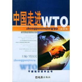中国走进WTO