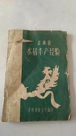 吉林省水稻丰产经验  60年代出版