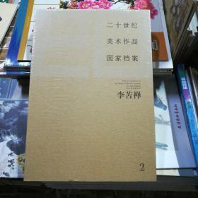 20世纪美术作品国家档案:李苦禅(1)(2)两本合售
