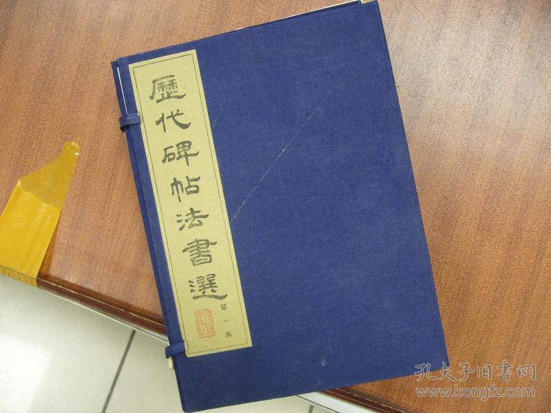 历代碑帖法书选(第一集 )全20册/函