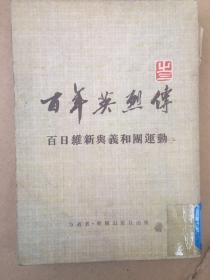 百年英烈传之三(百日维新和义和团运动