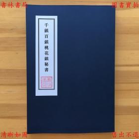 千镇百镇桃花镇秘书-民国三年锦章书局石印本(复印本)