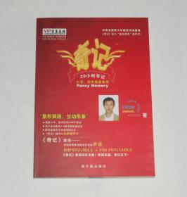 奇记--20小时牢记小学初中英语单词(无光盘) 2008年