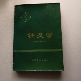 针灸学(1974年1版1印)