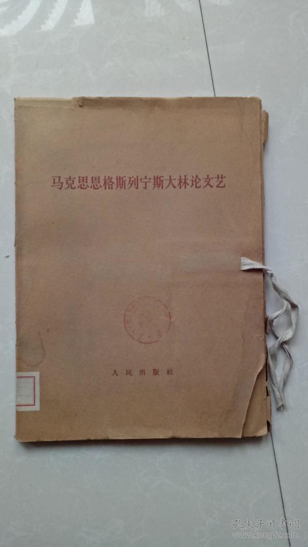 马克思恩格斯列宁斯大林论文艺 有包装函套  盖珍贵的 中国人民解放军高等军事学院 馆藏章