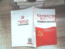 紀念中國共產黨成立90周年:黨史黨建知識競賽600題 .