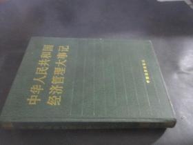 中华人民共和国经济管理大事记