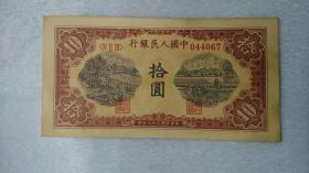 第一套人民币 拾元纸币 编号044067