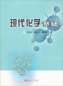 现代化学基础