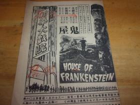 早期恐怖片鬼片欣赏----鬼屋--1949年-广州新华大戏院-第306期--电影戏单1份---16开2面,-以图为准.按图发货