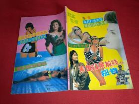 纪实实录(来自扫黄前线de报告)四川大学出版社1993年一版一印
