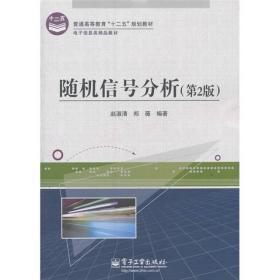 电子信息类精品教材:随机信号分析(第2版)