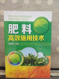 肥料高效施用技术