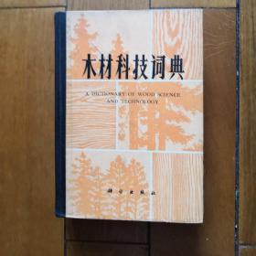 木材科技词典(精装本)