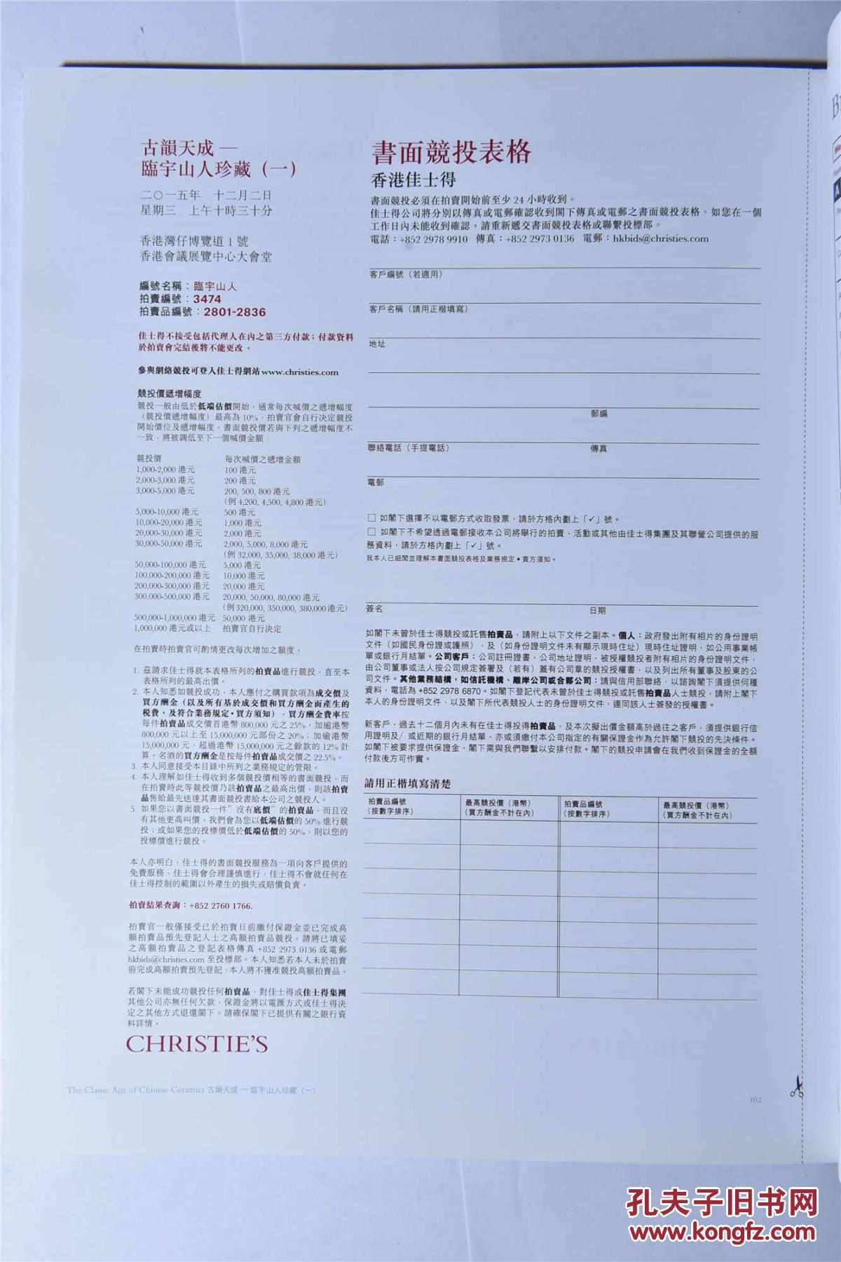 香港佳士得2015秋拍圖錄:古韻天成-臨宇山人珍藏宋瓷圖片