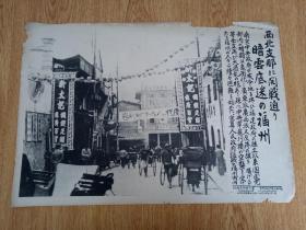 1933年12月30日日本发行【时事写真新报】《西北支那开战迫切 暗云底迷的福州》,人民政府讴歌的福州市内写真