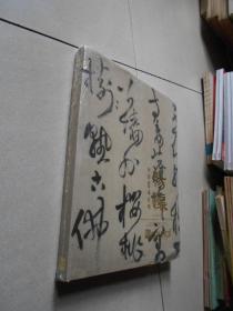 北京匡时2014春季拍卖会 畅怀--历代书法夜场