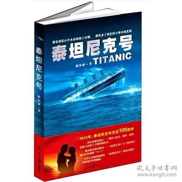 泰坦尼克号:我们心中永远的海上宫殿 代表我们伟大神圣的爱情