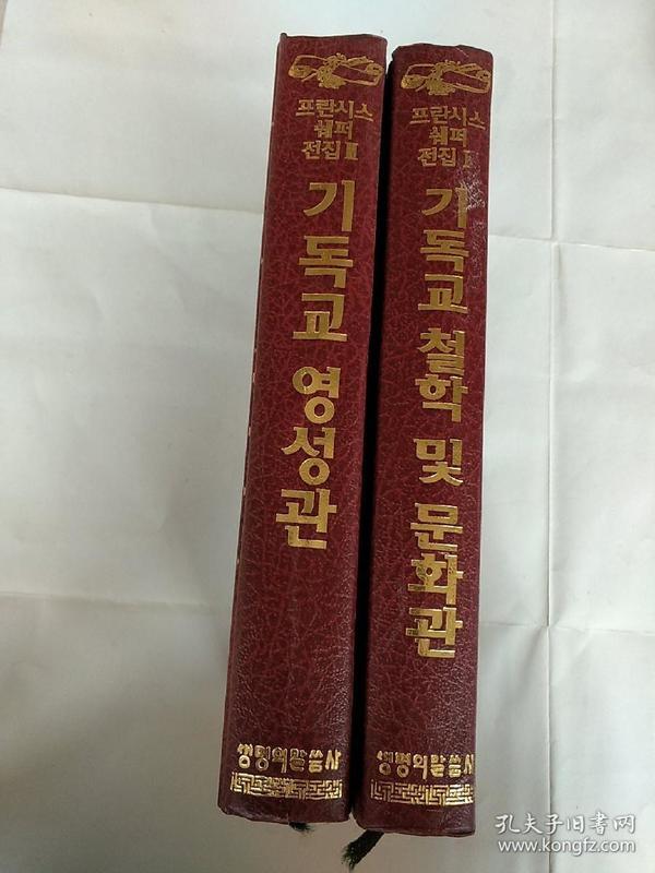 프란시스 쉐퍼 전집.기독교 걸학 믹 문화관(1 3)