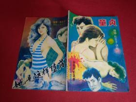 童贞(海南人民出版社1989年一版一印)