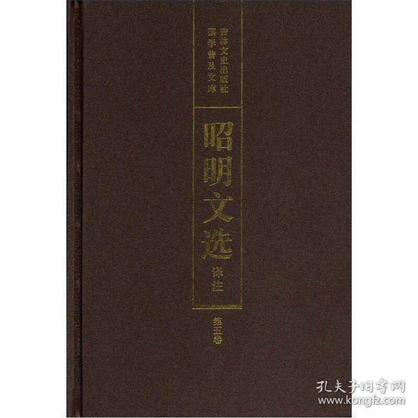 昭明文选译注(第五卷)