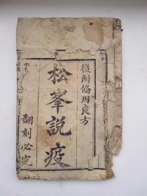 《松峰说疫》卷一卷二 清刻本 有符咒