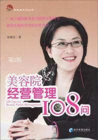美容院经营管理108问(第二版)