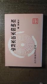 原始儒家道家哲学(方东美的一代名著,绝对低价,绝对好书,私藏品还好,自然旧,书内有些许阅读划痕、标注,阅读无碍,介意勿买)