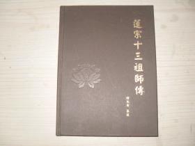 莲宗十三祖师传            1-1843