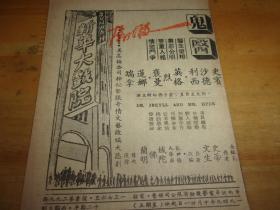 早期恐怖片?欣赏----鬼医--1949年-广州新华大戏院-第299期--电影戏单1份---16开2面,-以图为准.按图发货