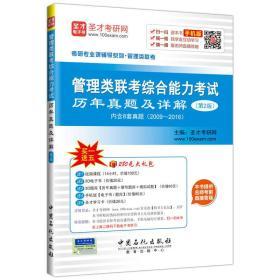 考研专业课辅导系列 管理类联考 管理类联考综合能力考试历年真题及详解(第2版)